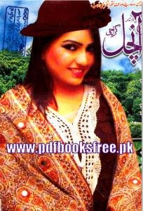 Aanchal Digest February 2014 Pdf Free Download