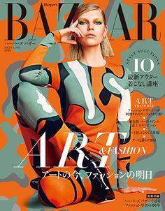 2015年9月18日発売、雑誌『ハーパーズ バザー』2015年11月号|ハーパーズ バザー