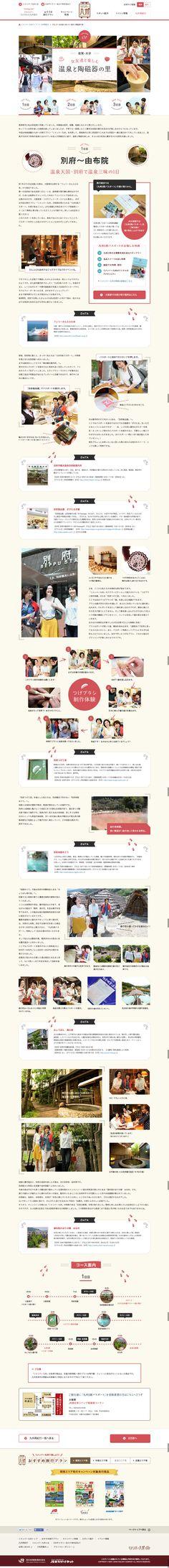 VOL.01 女友達と楽しむ 温泉と陶磁器の里|九州再紀行|リメンバー九州 懐かしく、新しい風景へ~いつかの場所が、新しい想い出になっていく。~ http://sanyo-kyushu.jp/course/vol01/