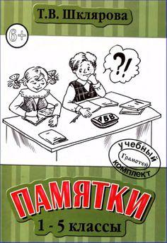 Шклярова Т.В. Памятки. 1-5 класс. Справочные таблицы и алгоритмы действий-1 (479x700, 332Kb)
