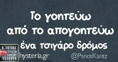Greek Quotes, Just In Case, Poems, Inspirational Quotes, Funny, Pictures, Life Coach Quotes, Photos, Poetry