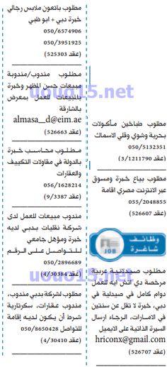 وظائف شاغرة فى الامارات: وظائف جريدة الخليج الاماراتية 7/9/2016