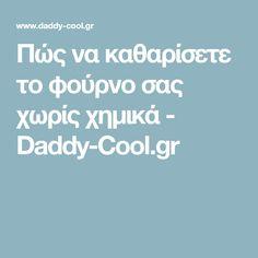 Πώς να καθαρίσετε το φούρνο σας χωρίς χημικά - Daddy-Cool.gr Cleaning Hacks, Daddy, Blog, Blogging, Fathers