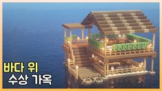 Minecraft : Floating houses Tutorial |How to Build in Minecraft Minecraft Building Blueprints, Minecraft Plans, Minecraft Crafts, Minecraft Designs, Minecraft Buildings, Minecraft Wooden House, Casa Medieval Minecraft, Dock House, Amazing Minecraft