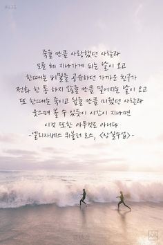 By Elisabeth Kübler-Ross Wise Quotes, Famous Quotes, Words Quotes, Inspirational Quotes, Sayings, Korean Handwriting, Korean Text, Korean Writing, Korean Language Learning