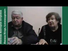 САД Встреча с Ямсковыми, учеными открывшими флуревиты