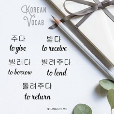 Learn Korean vocabulary: basic verbs at Lingoh! #education #koreanLearning #korean #hangul #hangeul