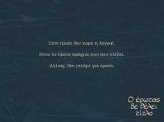 Στον έρωτα δεν χωρά η λογική. Είναι το 1ο πράγμα που σου κλέβει. Αλλιώς, δεν μιλάμε για έρωτα Crazy Love, Greek Quotes, Favorite Quotes, Poetry, How Are You Feeling, Feelings, Sayings, Aquarius, Life
