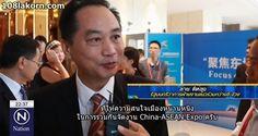 ไทม์ไลน์ สุทธิชัย หยุ่น วันที่ 31 ตุลาคม 2558 การประชุม china asean expo ณ เมืองหนานหนิง