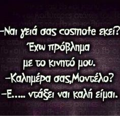 Funny Greek Quotes, Funny Picture Quotes, Sarcastic Quotes, Funny Photos, Have A Laugh, Funny Pins, Funny Stuff, True Words, Funny Moments