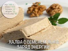 Халва с семенами льна   пп   сладости   рецепты