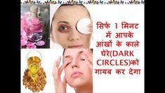 सिर्फ 1 मिनट में आपके आंखों के काले घेरे(Dark Circles)को गायब कर देगा - ... Beauty Tips In Hindi, Dark Circles, Beauty Hacks, Beauty Tricks, Beauty Tips, Beauty Secrets