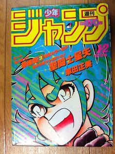Saint Seiya, Weekly Jump 1-2 1986