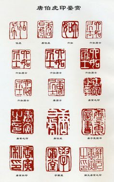 Chinese Art of Seal Carvings Japanese Painting, Chinese Painting, Japanese Art, Calligraphy Tools, Japanese Calligraphy, Chinese Chop, Stencil, Tinta China, Pottery Marks