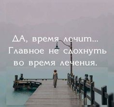 Motivational Quotes Wallpaper, Motivational Phrases, Motivational Thoughts, Inspirational Quotes, Mood Quotes, Life Quotes, Russian Quotes, Touching Words, Reality Of Life