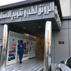 Advertising and Digital Printing Agency in Jeddah, Saudi Arabia Sticker Printing, Banner Printing, Social Media Marketing, Digital Marketing, Advertising Services, Mobile Application Development, Jeddah, Digital Prints, Branding