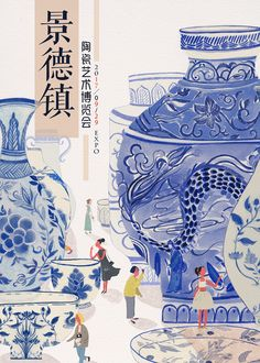 Jing De Zheng Expo on Behance Japan Illustration, Character Illustration, Oriental Design, Brochure Design, All Art, Graphic Design, Print Design, Art Boards, Illustrations And Posters