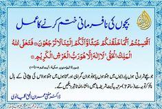 Duaa Islam, Islam Hadith, Islam Quran, Home Health Remedies, Prayers For Children, Quran Quotes Inspirational, Islamic Dua, Spiritual Health, Social Platform