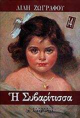 Η ΣυβαρίτισσαΜυθιστόρημα Amazing Women, Literature, Reading, Books, Literatura, Libros, Book, Reading Books, Book Illustrations
