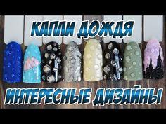 lietaus Manikiūras Nagų dizainas lašeliai ant gelio laku su VTIRKOY MULTI viršūnių - YouTube