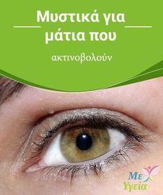 Μυστικά για μάτια που ακτινοβολούν Σε αυτό το άρθρο, πρόκειται να μάθουμε μερικές #συμβουλές ομορφιάς για #μάτια που #ακτινοβολούν. #ΟΜΟΡΦΙΆ