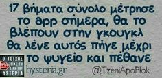 Funny Greek Quotes, Funny Quotes, Funny Memes, Jokes, Funny Stuff, Make Smile, Out Loud, True Words, Humor