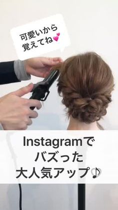 Fries, Hair Arrange, Prom Hair, Hair And Nails, Braided Hairstyles, Curly Hair Styles, Hair Beauty, Instagram, Up Dos