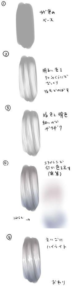 3分で出来る☆髪塗りメイキング