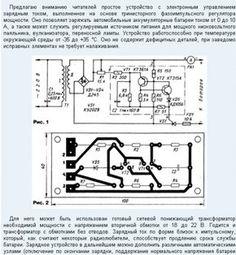 Регулятор напряжения и тока для зарядного устройства