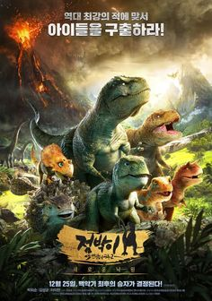 Mozi-Filmek ] Dino King Journey to Fire Mountain teljes filmek magyRul HD-Mozi OnliNe Movies To Watch, Good Movies, Superman, Breaking Bad Movie, Female Cop, 3d Poster, Underwater City, 2012 Movie, Life Of Crime