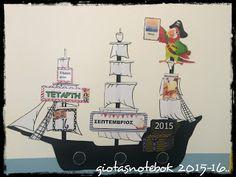 Το ημερολόγιο της Γιώτας: Το Πειρατικό μας Ημερολόγιο για τη σχολική χρονιά 2015-16