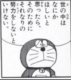 汎用性の高いドラえもん画像貼っていく Before I Forget, Twitter Header Photos, Health Words, Japanese Words, Quote Backgrounds, Caption Quotes, Magic Words, Sweet Words, Positive Words