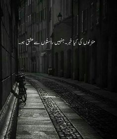 Now you are one of them to search girl dp Love Quotes In Urdu, Poetry Quotes In Urdu, Urdu Love Words, Best Urdu Poetry Images, Urdu Poetry Romantic, Love Poetry Urdu, Urdu Quotes, Sufi Quotes, Qoutes