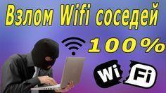 У каждого в жизни случались ситуации, когда необходимо срочно зайти в Интернет, а к собственному вай-фаю доступа нет. Вроде и есть п...