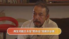 【Re:TV 5-3】長期的視点で考える#再生可能エネルギーは日本を豊かにする - YouTube