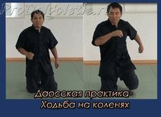 Даосская практика - Ходьба на коленях