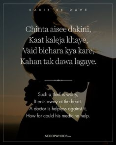 25 Wise Dohas By Kabir That Have All The Answers To The Complex Question Called Life Sikh Quotes, Gurbani Quotes, Rumi Quotes, Wisdom Quotes, Words Quotes, Punjabi Quotes, Qoutes, Sayings, Religious Quotes