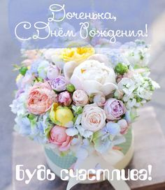 Trendy Ideas For Birthday Flowers Bouquet Beautiful Roses Floral Arrangements