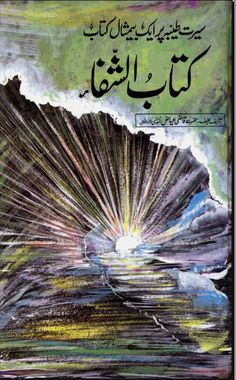 Book Name: Kitab Ul Shifa (Urdu) Writer: Allama Qazi Ayaz R.A Description: Hazrat Allama Qazi Ayaz Maliki is a prominent scholar and teacher of Islam. He was one of the famous teacher and preachers of Fiqh Imam Malik. He was a great lover of Hazrat Muhammad PBUH (The Prophet of Islam), and he was an …