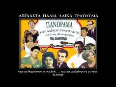 Old Folk Songs, Greek Music, The Incredibles