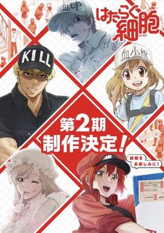 Looking for information on the anime Hataraku Saibou! Find out more with MyAnimeList, the world's most active online anime and manga community and database. Second season of Hataraku Saibou. L Anime, Anime Japan, Otaku Anime, Anime Art, Welcome To The Nhk, Digimon Adventure Tri., K Pop, Work Images, Online Anime