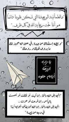 تصميمي تصويري اقتباسات دينية ستوري سناب انستا بالعربي Arabic Tattoo Quotes Arabic Love Quotes Love Images