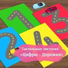 Игры с цифрами, тактильные листочки для развития моторной и зрительной памяти «Цифры — Дорожки»