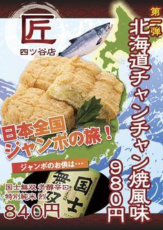 Poster of Jumbo Aburaage Fair -TOKYO hegisoba TAKUMI-