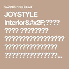 JOYSTYLE interior/商品詳細 ビーチ材 ウォールナット材 ビーチ無垢材とウォールナット無垢材を組み合わたコンパクトな踏み台 丸みがあって高い所にある物を下す際に便利なステップスツール BHシリーズ