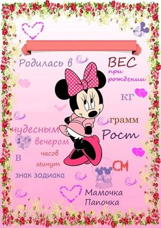 Little Girl Singing, Little Girls, Minis, Baby Posters, Disney Wallpaper, Birthday Decorations, Mickey Mouse, Birthdays, Animation
