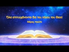 Ομιλία του Θεού   Όλα επιτυγχάνονται δια του λόγου του Θεού  Ο Παντοδύναμος Θεός λέει, «Κατά τις έσχατες ημέρες, Ο Θεός χρησιμοποιεί κυρίως τον λόγο για να οδηγήσει τον άνθρωπο στην τελείωση. Δεν χρησιμοποιεί σημάδια και θαύματα για να καταπιέσει τον άνθρωπο ή να πείσει τον άνθρωπο. Αυτό δεν θα μπορούσε να καταστήσει σαφή τη δύναμη του Θεού. Αν ο Θεός αποκάλυπτε μόνο σημάδια και θαύματα, τότε θα ήταν αδύνατο να καταστήσουμε σαφή την πραγματικότητα του Θεού και έτσι θα ήταν αδύνατο να… Word Of God, Words, Music, Youtube, Musica, Musik, Muziek, Music Activities, Youtubers