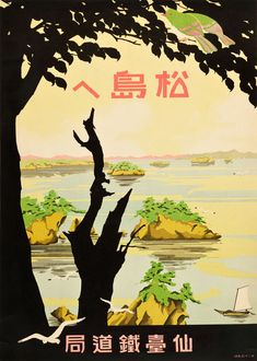 Japanese poster by the Sendai Rail Bureau, Towards Matsujima (area which is 260 tiny islands in the Miyagi Prefecture). The unseen Japanese travel posters from the that a US student found in a drawer! Retro Poster, Retro Ads, Poster Vintage, Vintage Travel Posters, Japanese Art Prints, Japanese Poster, Sendai, Art Deco Posters, Poster Prints