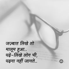 Hindi Quotes On Life, Poem Quotes, Urdu Quotes, Quotations, Poems, Meaningful Pictures, Hindi Shayari Love, Heartfelt Quotes, Reality Quotes