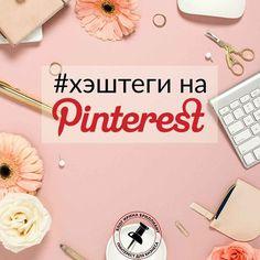 Пинтерест разрешает 20 хэштегов в описании пина. Например начните с хэштега вашего бренда #irinabrilliantpin, потом хэштеги по тематике вашего аккаунта #Пинтерест #Пинтерестдлябизнеса, и потом хэштеги по тематике пина #статистикаПинтерест #продвижениебло